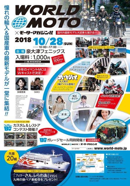 20181024泉大津フェニックス多目的広場で開催される.jpg