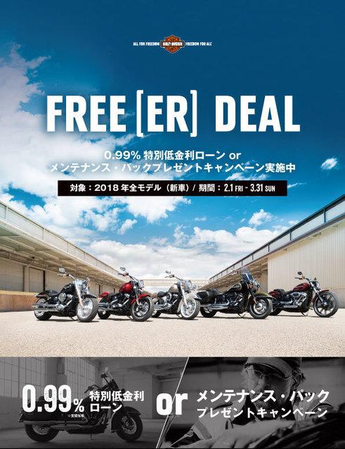 190201_FREE[ER]DEAL_A4_leaf.jpg