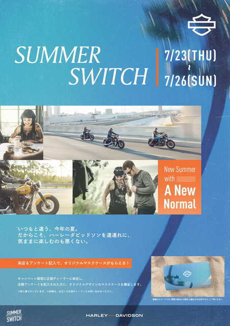 200707_HD_Summer Switch_PressAd_A4-1.jpg