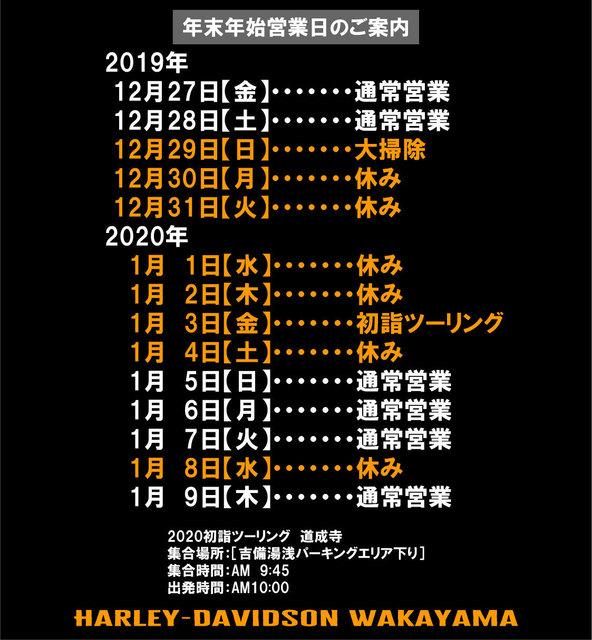 年末年始営業日案内2020.jpg